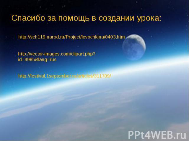 Спасибо за помощь в создании урока: http://sch119.narod.ru/Project/levochkina/0403.htmhttp://vector-images.com/clipart.php?id=9985&lang=rushttp://festival.1september.ru/articles/311709/