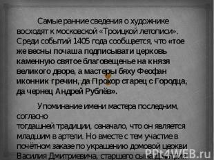 Самые ранние сведения о художнике восходят к московской «Троицкой летописи». Сре