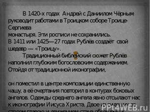 В1420-х годах Андрей с Даниилом Чёрным руководит работами вТроицком собореТр