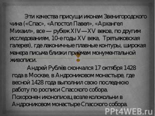 Эти качества присущи иконам Звенигородского чина («Спас», «Апостол Павел», «Арха