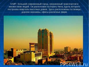 КАИР- большой современный город, загруженный транспортом и множеством людей. Он
