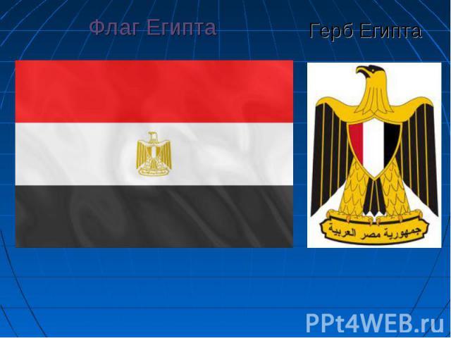 Флаг Египта Флаг Египта