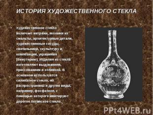 ИСТОРИЯ ХУДОЖЕСТВЕННОГО СТЕКЛА Художественное стекло включает витражи, мозаики и