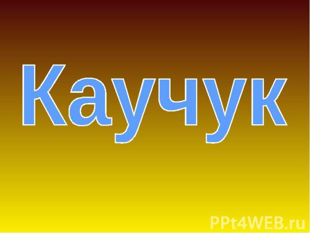 Каучук