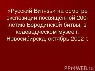 «Русский Витязь» на осмотре экспозиции посвящённой 200-летию Бородинской битвы,
