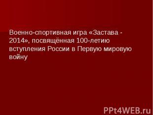 Военно-спортивная игра «Застава - 2014», посвящённая 100-летию вступления России