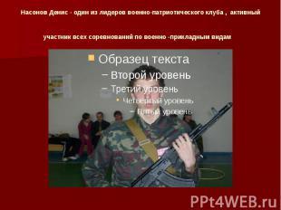 Насонов Денис - один из лидеров военно-патриотического клуба , активный участник
