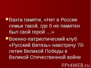 Вахта памяти, «Нет в России семьи такой, где б не памятен был свой герой …» Воен