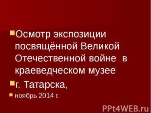 Осмотр экспозиции посвящённой Великой Отечественной войне в краеведческом музее