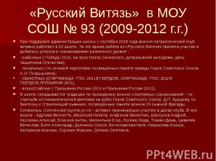 «Русский Витязь» в МОУ СОШ № 93 (2009-2012 г.г.) При поддержке администрации шко