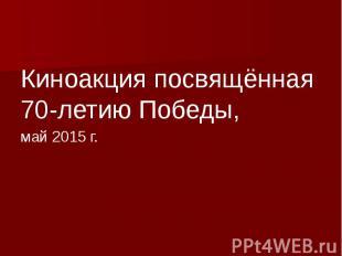 Киноакция посвящённая 70-летию Победы, май 2015 г.