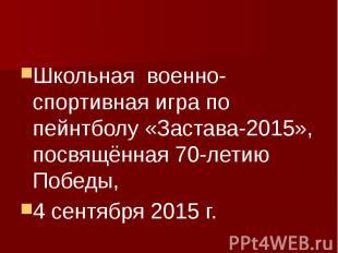 Школьная военно-спортивная игра по пейнтболу «Застава-2015», посвящённая 70-лети