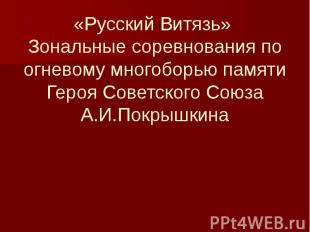 «Русский Витязь» Зональные соревнования по огневому многоборью памяти Героя Сове