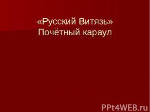 «Русский Витязь» Почётный караул
