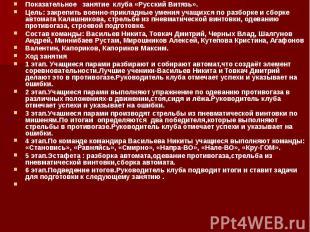 Показательное занятие клуба «Русский Витязь». Показательное занятие клуба «Русск