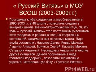 « Русский Витязь» в МОУ ВСОШ (2003-2009г.г.) Программа клуба созданная и апробир
