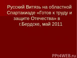 Русский Витязь на областной Спартакиаде «Готов к труду и защите Отечества» в г.Б