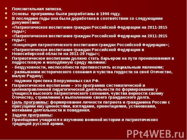 Пояснительная записка. Пояснительная записка. Основы программы были разработаны в 1996 году. В последние годы она была доработана в соответствии со следующими документами: «Патриотическое воспитание граждан Российской Федерации на 2011-2015 годы»; «…