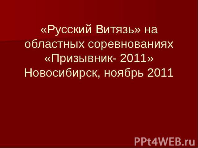 «Русский Витязь» на областных соревнованиях «Призывник- 2011» Новосибирск, ноябрь 2011