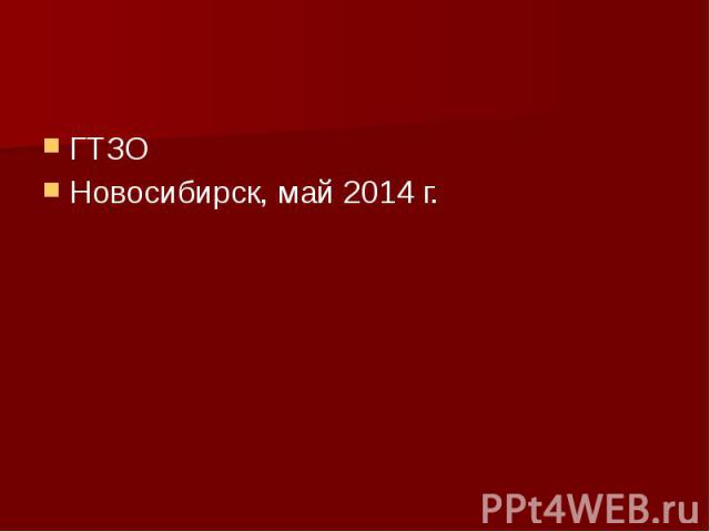 ГТЗО Новосибирск, май 2014 г.