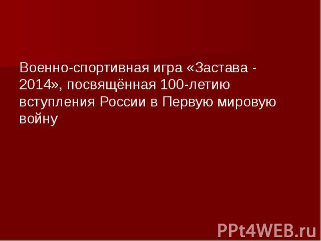 Военно-спортивная игра «Застава - 2014», посвящённая 100-летию вступления России в Первую мировую войну