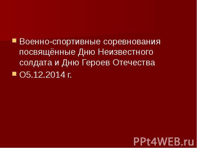 Военно-спортивные соревнования посвящённые Дню Неизвестного солдата и Дню Героев Отечества О5.12.2014 г.
