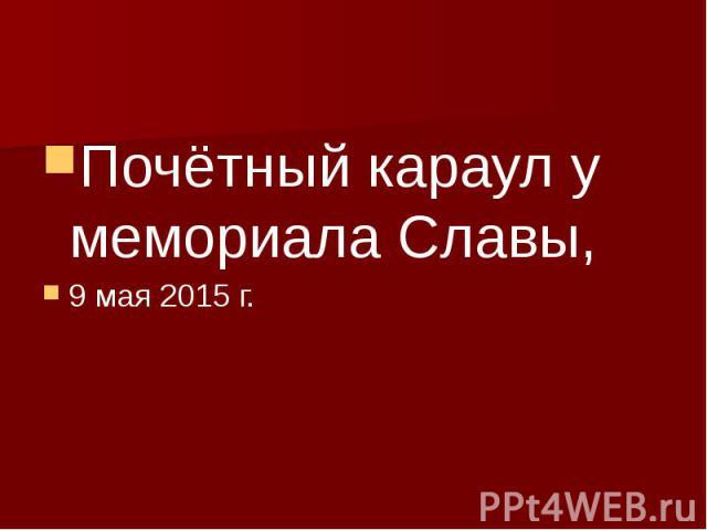 Почётный караул у мемориала Славы, 9 мая 2015 г.