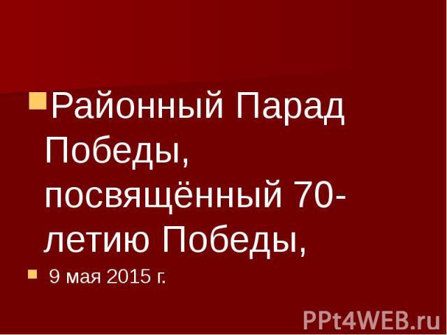 Районный Парад Победы, посвящённый 70-летию Победы, 9 мая 2015 г.