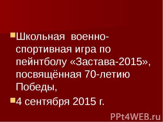 Школьная военно-спортивная игра по пейнтболу «Застава-2015», посвящённая 70-летию Победы, 4 сентября 2015 г.