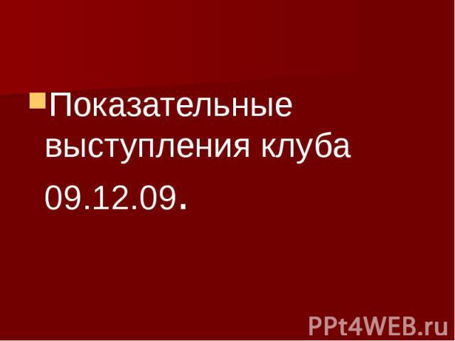 Показательные выступления клуба 09.12.09.
