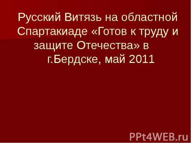 Русский Витязь на областной Спартакиаде «Готов к труду и защите Отечества» в г.Бердске, май 2011