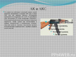 АК и АКС По результатам войсковых испытаний первых партий автоматов, выпущенных