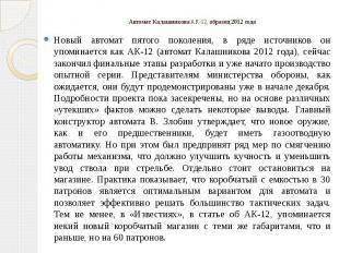 Автомат Калашникова АК-12, образец 2012 года Новый автомат пятого поколения, в р