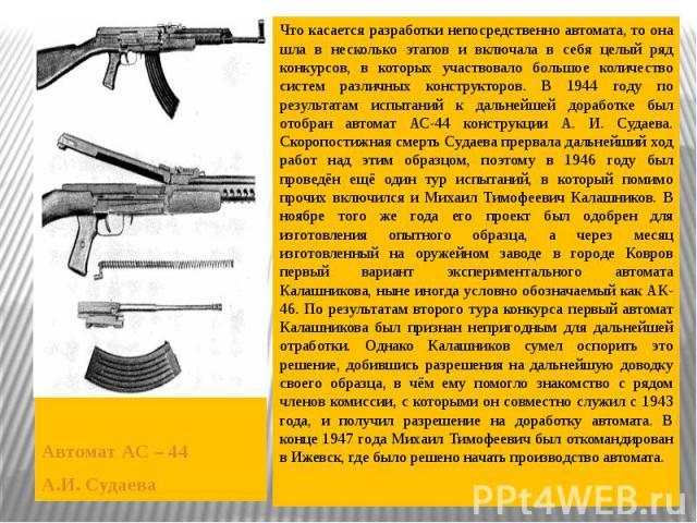 Автомат АС – 44 А.И. Судаева