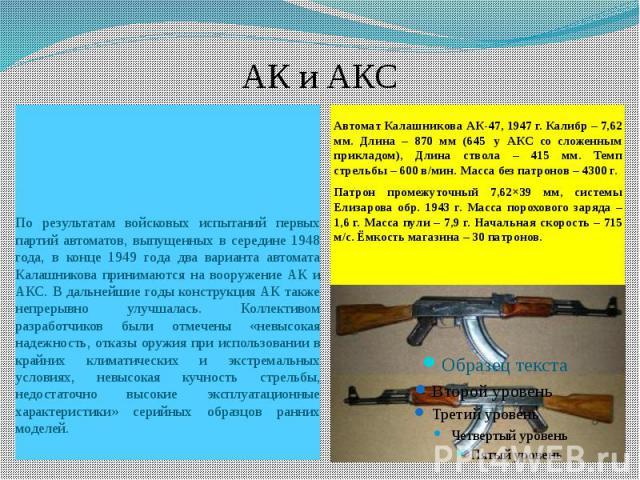АК и АКС