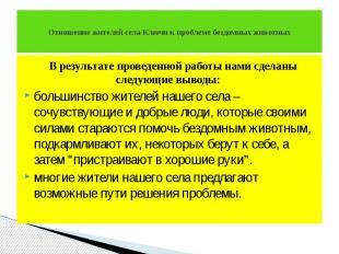 Отношение жителей села Ключи к проблеме бездомных животных В результате п