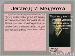 Детство Д. И. Менделеева Дмитрий Иванович Менделеев родился 27 января 1834 года