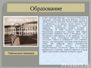 Образование В 1841 Дмитрий Иванович поступил в Тобольскую гимназию. Успехами Дми