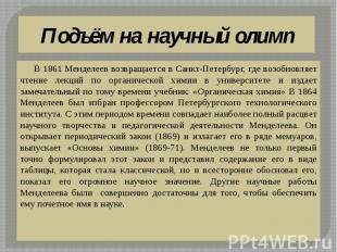 Подъём на научный олимп В 1861 Менделеев возвращается в Санкт-Петербург, где воз