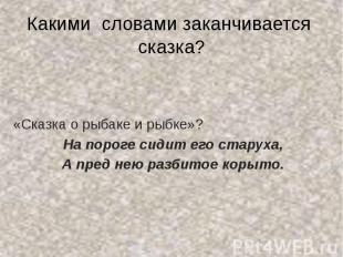 Какими словами заканчивается сказка?