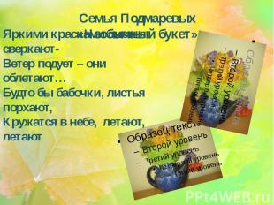 Семья Подмаревых «Необычный букет» Яркими красками листья сверкают- Ветер подует