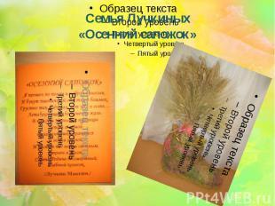 Семья Лучкиных «Осенний сапожок»