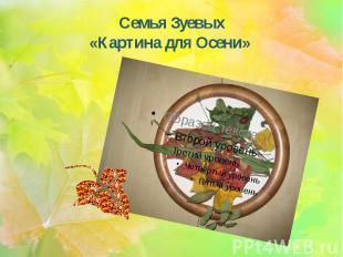 Семья Зуевых «Картина для Осени»