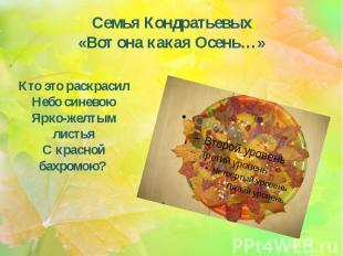 Семья Кондратьевых «Вот она какая Осень…» Кто это раскрасил Небо синевою Ярко-же