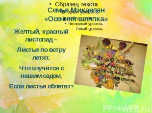 Семья Микаелян «Осенняя шляпка» Желтый, красный листопад – Листья по ветру летят