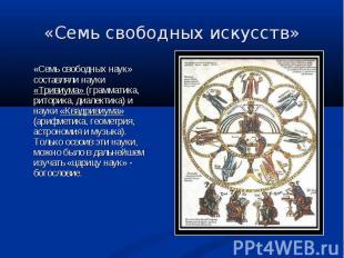 «Семь свободных наук» составляли науки «Тривиума» (грамматика, риторика, диалект