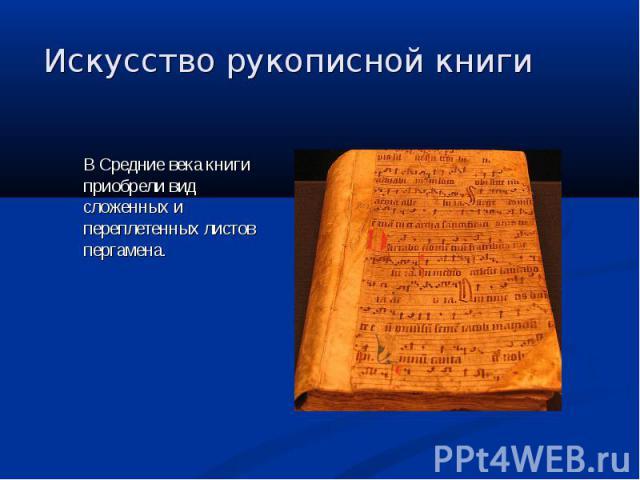 В Средние века книги приобрели вид сложенных и переплетенных листов пергамена. В Средние века книги приобрели вид сложенных и переплетенных листов пергамена.