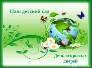 Наш детский сад День открытых дверей