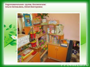 Подготовительная группа. Воспитатели: Ольга Евгеньевна, Юлия Викторовна