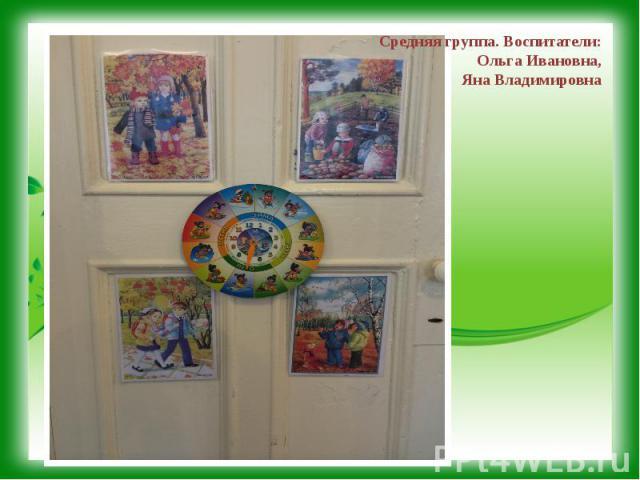 Средняя группа. Воспитатели: Ольга Ивановна, Яна Владимировна